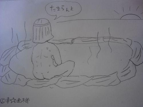 珍遊記 ~幸☆画太郎編~ ヒットンとゆかいな仲間たち_c0026674_16531585.jpg