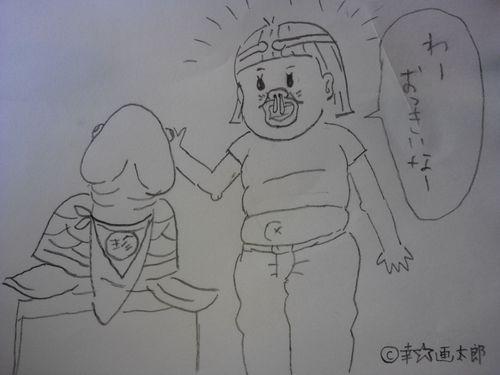 珍遊記 ~幸☆画太郎編~ ヒットンとゆかいな仲間たち_c0026674_1772410.jpg