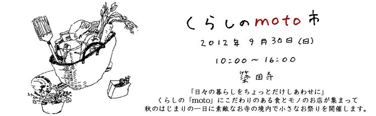 くらしのmoto市に参加します!_a0168682_23433115.jpg