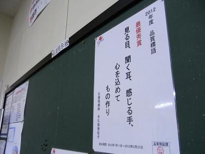2012年度 品質標語_c0193896_11523330.jpg