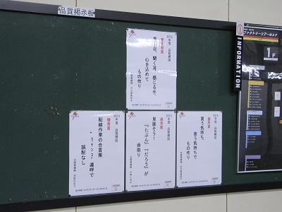 2012年度 品質標語_c0193896_13224317.jpg