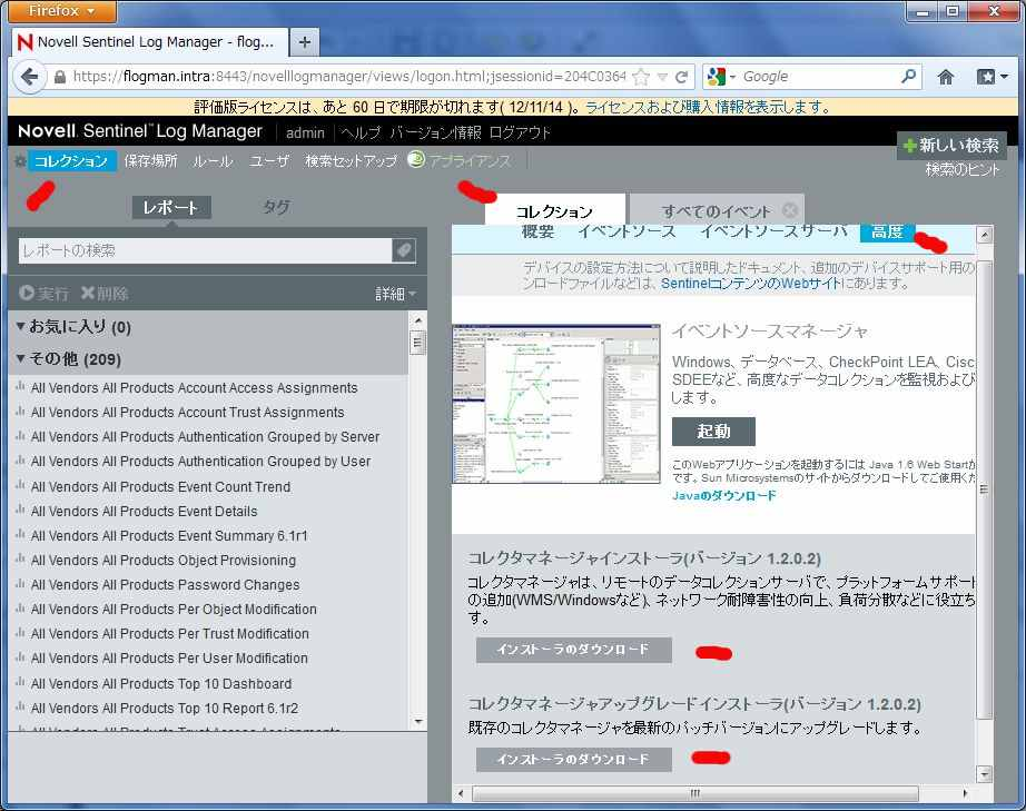 sentinel_log_manager_1.2 評価(2) 展開編_a0056607_1925278.jpg