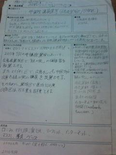 【エソールひろしま大学応用講座で一枚企画書「参院選」】_e0094315_21504265.jpg