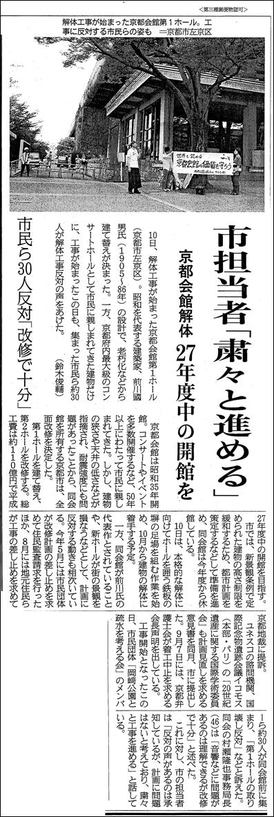 2012-09-10 昭和の遺産・京都会館の解体スタート ユネスコ諮問機関が見直し要請も-「産経新聞」_d0226819_19483678.jpg