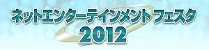 コーエーテクモゲームス、東京ゲームショウ2012にて「ネットエンターテインメント フェスタ 2012」を開催_e0025035_14562267.jpg