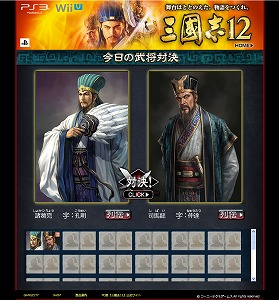 PlayStation®3/Wii U™用歴史シミュレーションゲーム『三國志12』の発売日を2012年12月13日(木)に決定!_e0025035_1521179.jpg