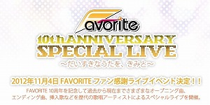 イベント「FAVORITE 10th ANNIVERSARY SPECIAL LIVE ~だいすきなうたを、きみと~」決定_e0025035_17335229.jpg