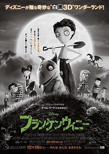 『フランケンウィニー』日本オリジナル本ポスター画像解禁_e0025035_21204479.jpg