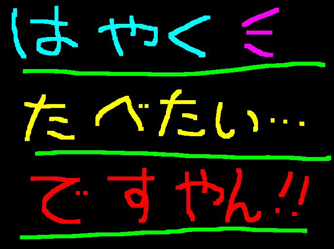 f0056935_12273932.jpg