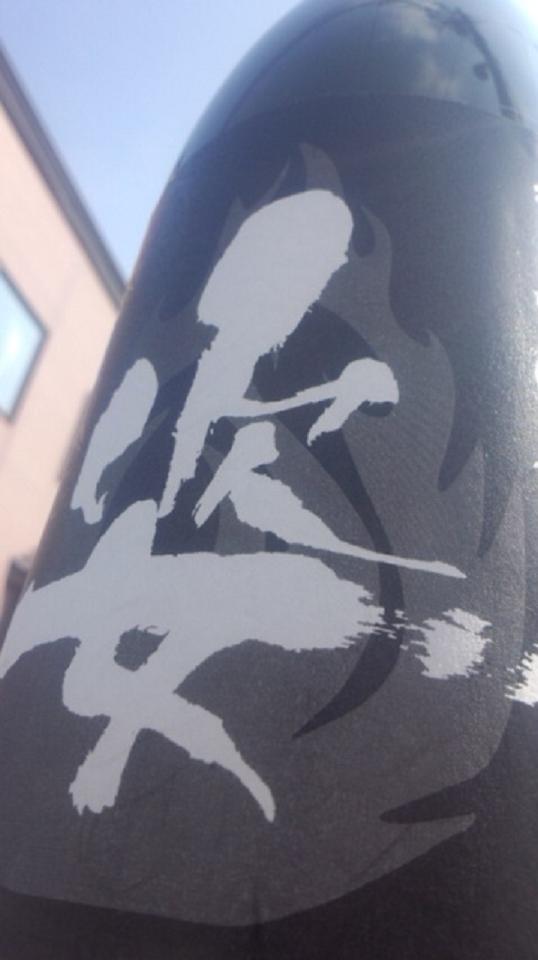 【日本酒】 姿 純米吟醸 無濾過原酒 Fire Black Impact 限定_e0173738_11201999.jpg