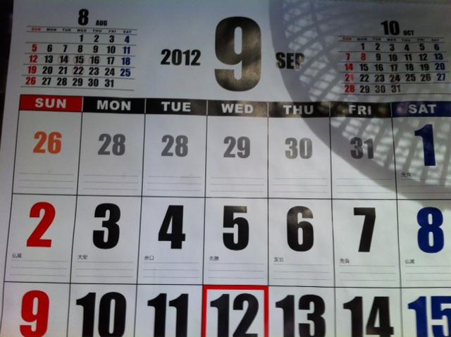9月18日(火)のランチメニュー&少し変なカレンダー_d0243849_22512220.jpg
