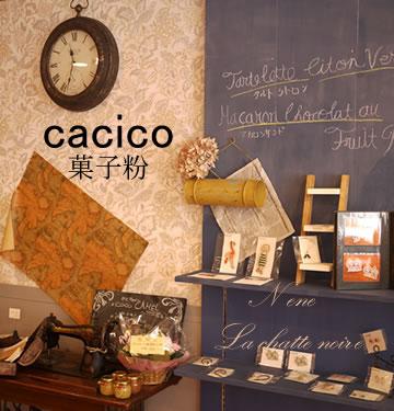 cacicoさん_a0249456_13584432.jpg