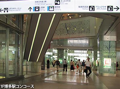博多レポート6 博多駅_c0167961_17235043.jpg