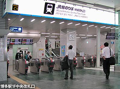 博多レポート6 博多駅_c0167961_1724421.jpg