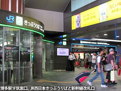 博多レポート6 博多駅_c0167961_17244271.jpg