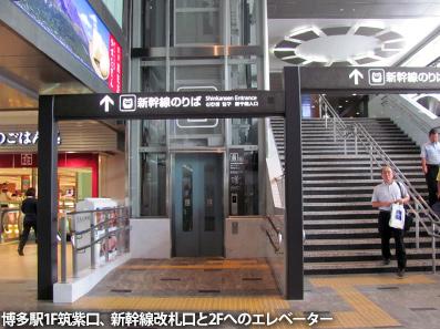 博多レポート6 博多駅_c0167961_1725085.jpg