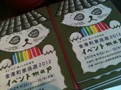金沢 町家巡遊2012 イベントのお知らせ_f0158767_2237377.jpg