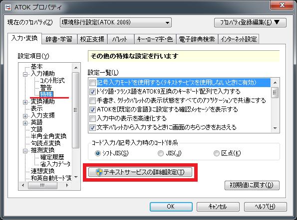 ATOK 2011 で直接入力時に言語バーを非表示にする方法 /2012年9月15日追記_b0003577_643164.png