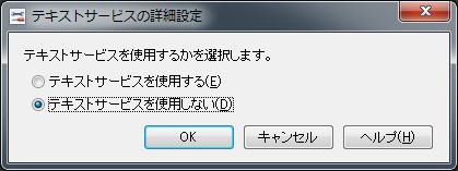 ATOK 2011 で直接入力時に言語バーを非表示にする方法 /2012年9月15日追記_b0003577_6485693.png