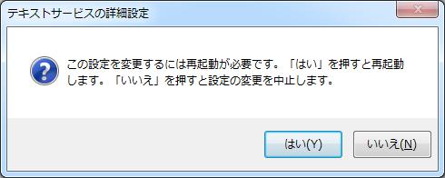 ATOK 2011 で直接入力時に言語バーを非表示にする方法 /2012年9月15日追記_b0003577_6555897.png