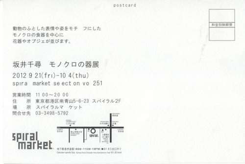 b0145092_930324.jpg