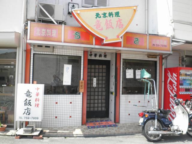 北京料理 竜飯店  川西市_c0118393_16461264.jpg