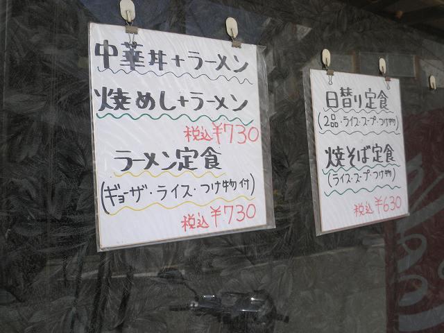 北京料理 竜飯店  川西市_c0118393_16494418.jpg