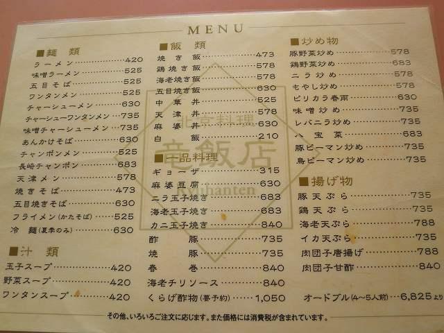 北京料理 竜飯店  川西市_c0118393_16511315.jpg
