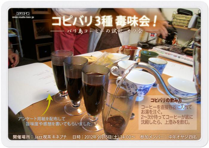 泥コーヒー( コピバリ )3種を試飲!_c0210599_2343158.jpg