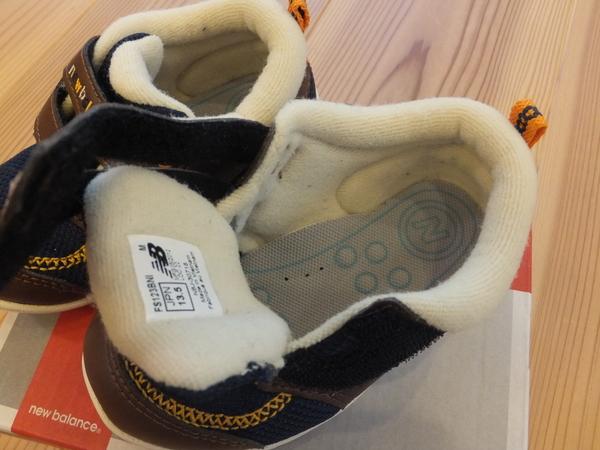 息子の靴~ニューバランスFS123  てくてく散歩道