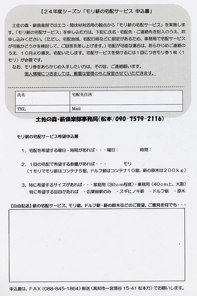 モリ薪の宅配サービス_a0051612_3562137.jpg
