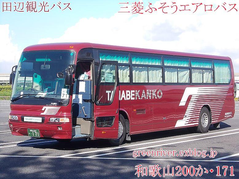 田辺観光バス 171_e0004218_204255100.jpg
