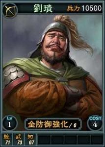 Windows 版『三國志12』オンライン対戦用武将カード追加第9 弾!_e0025035_7484994.jpg