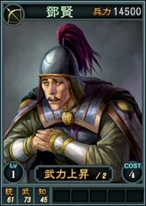Windows 版『三國志12』オンライン対戦用武将カード追加第9 弾!_e0025035_749691.jpg