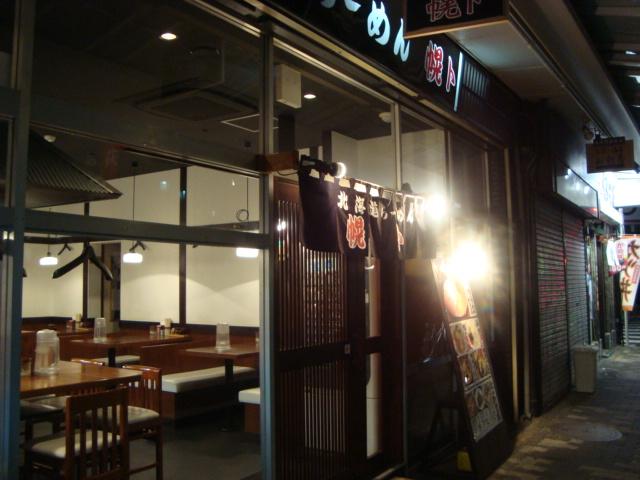 西荻窪「北海道ラーメン 幌ト」へ行く。_f0232060_18262715.jpg