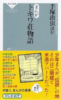 『まんがトキワ荘物語』 手塚治虫ほか_e0033570_9495671.jpg