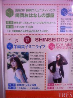 トレッサ横浜ありがとう!_e0261371_335668.jpg