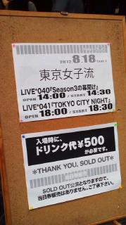 2012/8/18  東京女子流 SHIBUYA duo MUSIC EXCHANGE_d0144184_123977.jpg
