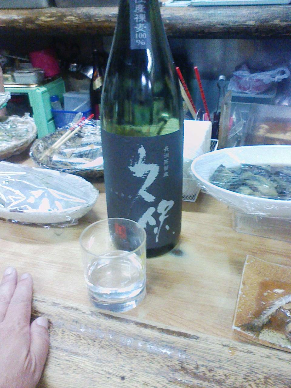 久しぶりの「稲田酒店」大分麦の「久保」を味わう。_c0061686_9362677.jpg