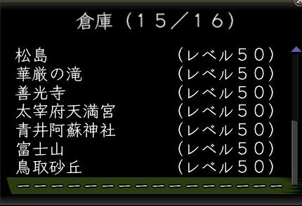出来る限りレベル50名所達成する : 小野の信オン日記