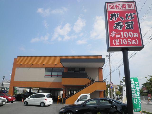 かっぱ寿司  中山寺店_c0118393_1343476.jpg