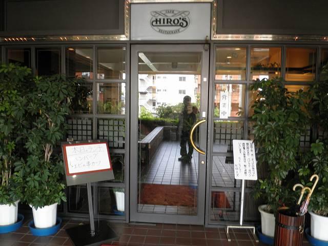 Cafe RESUTAURANT HIRO\'S      上新庄_c0118393_1718326.jpg