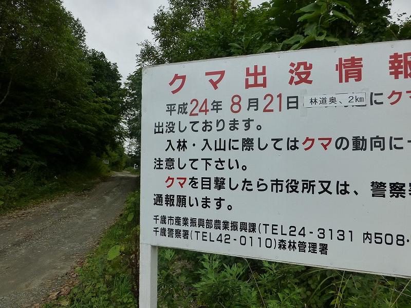 9月16日、裏山へ_f0138096_2324548.jpg