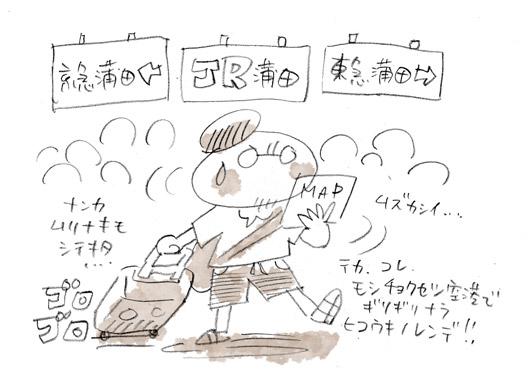 東京旅4/4 清澄白河_e0022403_22445460.jpg