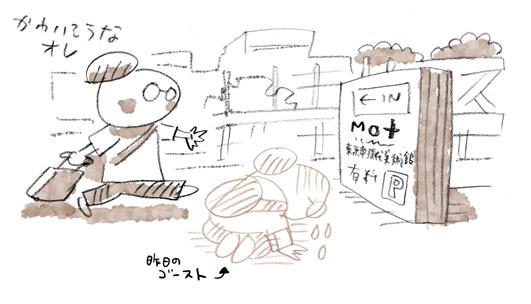 東京旅4/4 清澄白河_e0022403_2245444.jpg