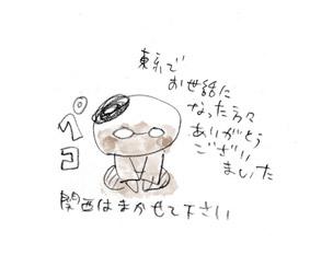 東京旅4/4 清澄白河_e0022403_2314839.jpg