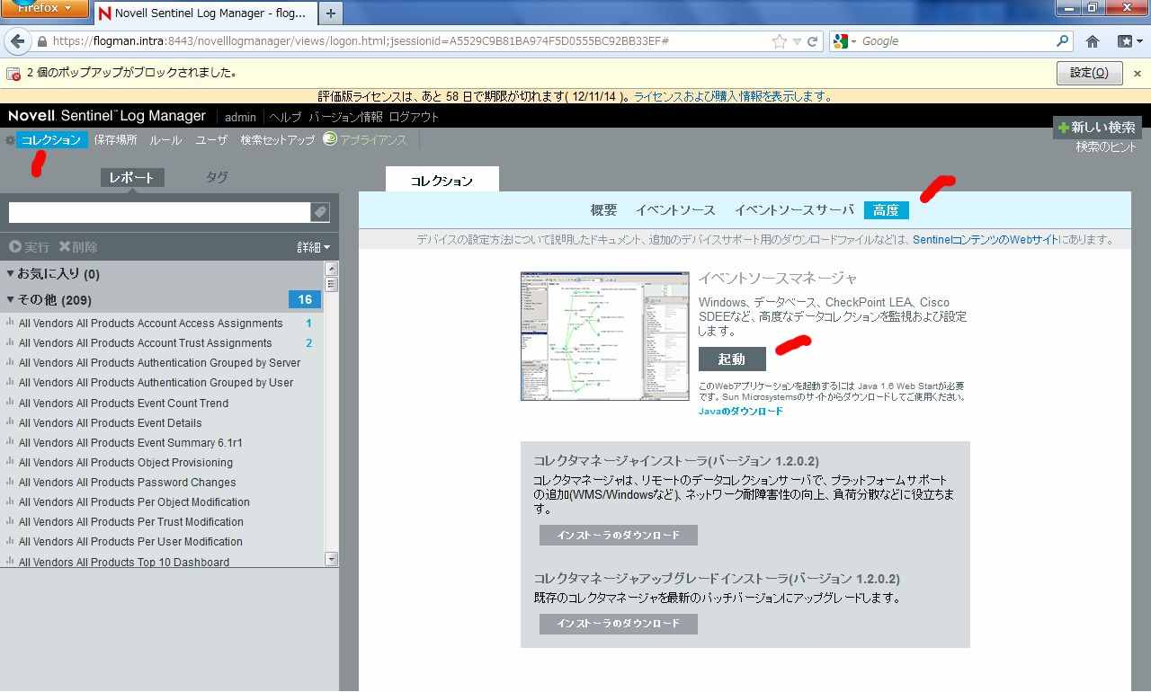 sentinel_log_manager_1.2 評価(2) 展開編_a0056607_14291237.jpg
