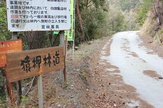 猿押林道_e0101917_865238.jpg