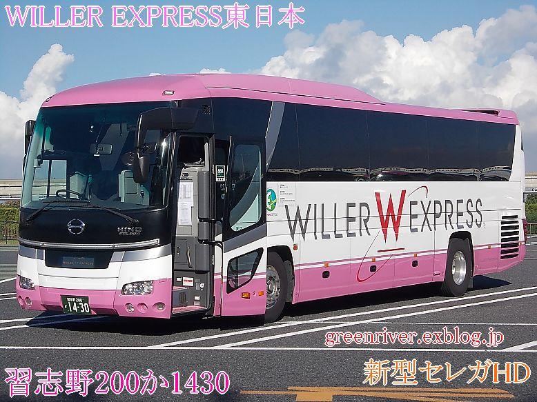 WILLER EXPRESS東日本 1430_e0004218_20224566.jpg