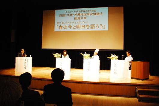 徳島で講演してきました_c0124528_13232417.jpg